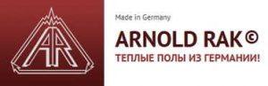 Нагревательный кабель Arnold Rak