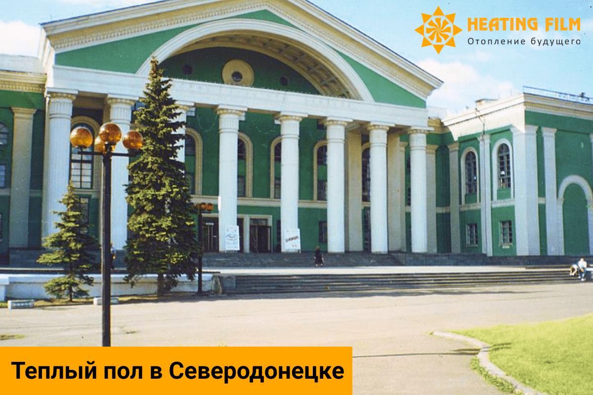 Теплый пол Северодонецк. Системи антиобледенения, промышленный обогрев