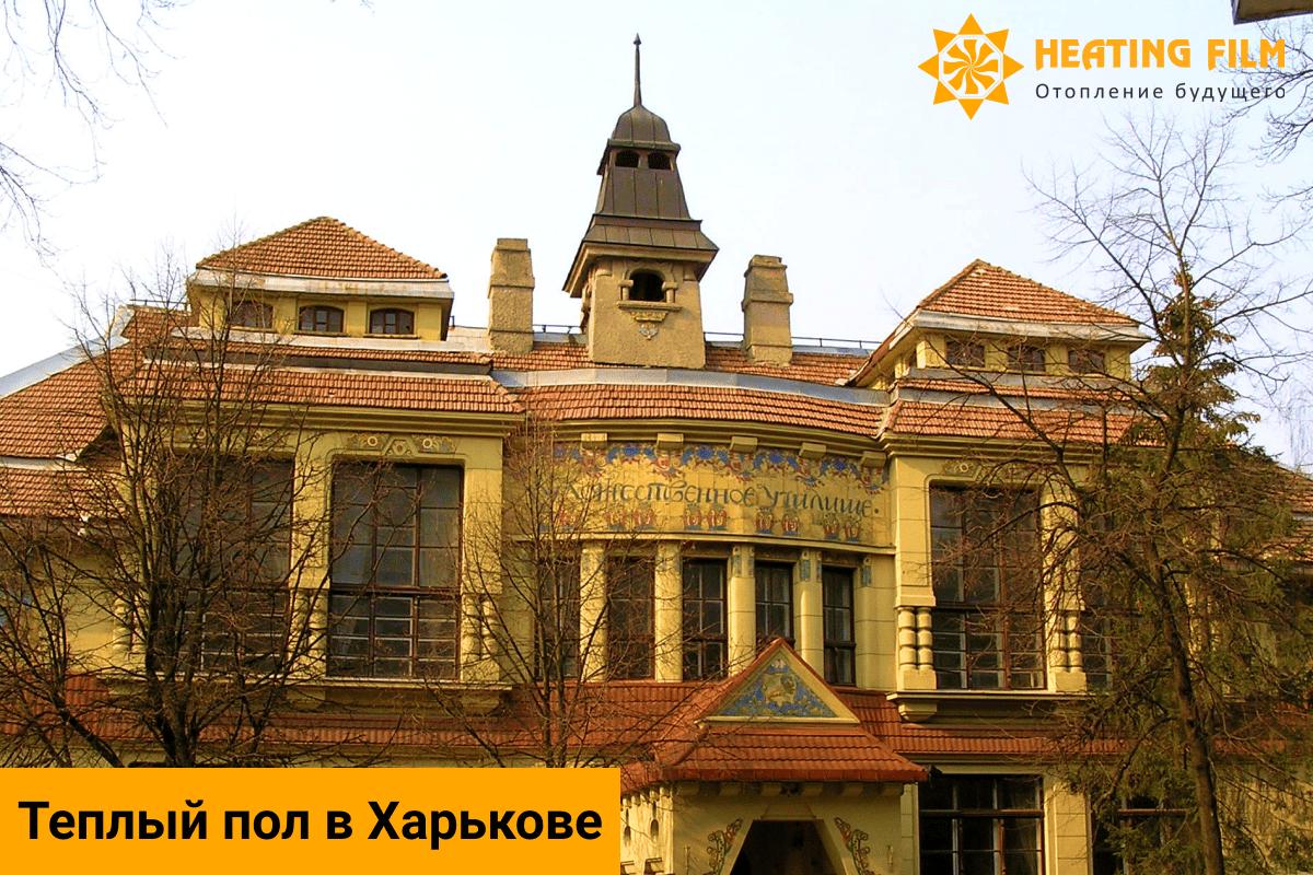 Теплый пол Харьков. Системи антиобледенения, промышленный обогрев