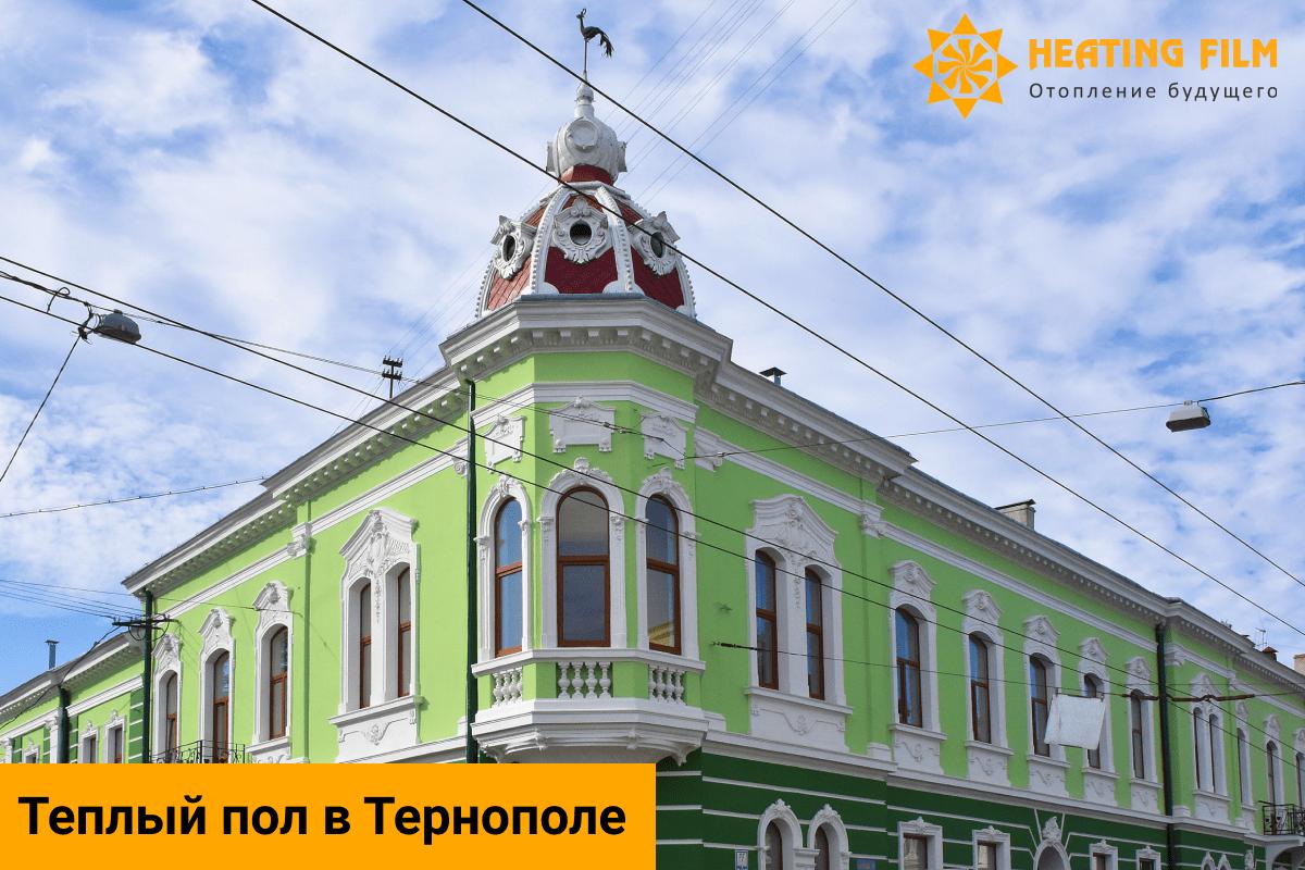Теплый пол Тернополе. Системи антиобледенения, промышленный обогрев